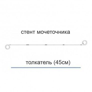 Мочеточниковый стент
